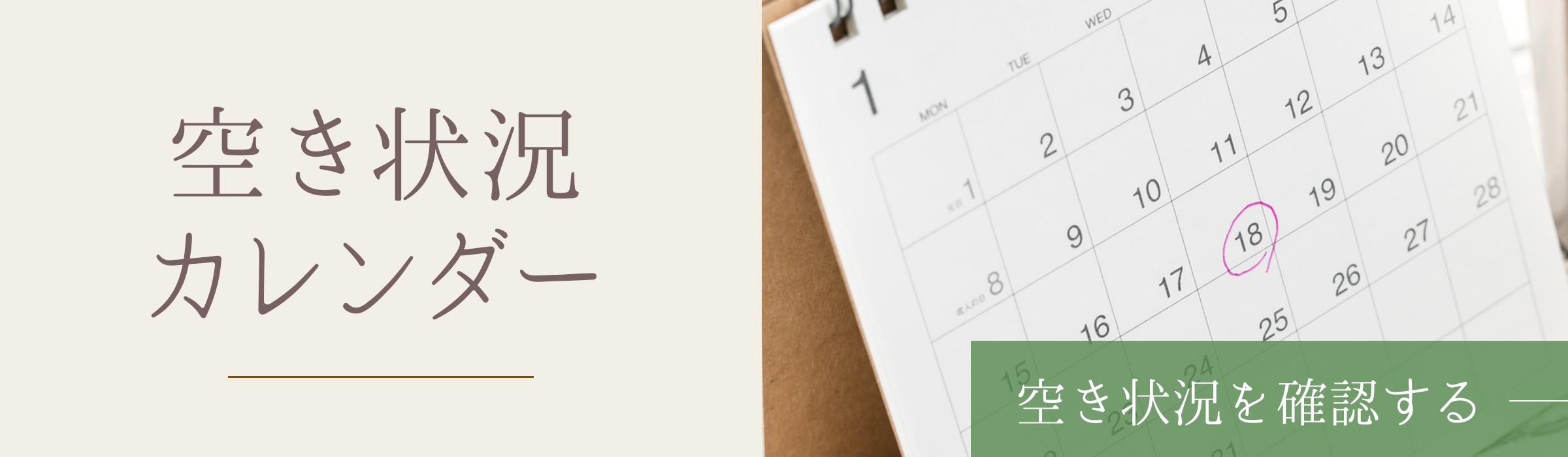 デイサービスいろは空き状況カレンダー